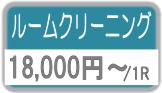 ルームクリーニング:1,8000円~/1R