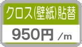 クロス貼替:950円/m